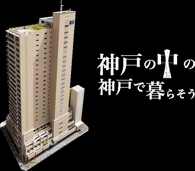 神戸の中の神戸で暮らそう