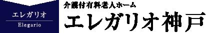 エレガリオ Elegario 介護付有料老人ホーム エレガリオ神戸
