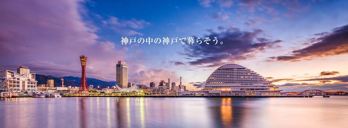 神戸の中の神戸で暮らそう。