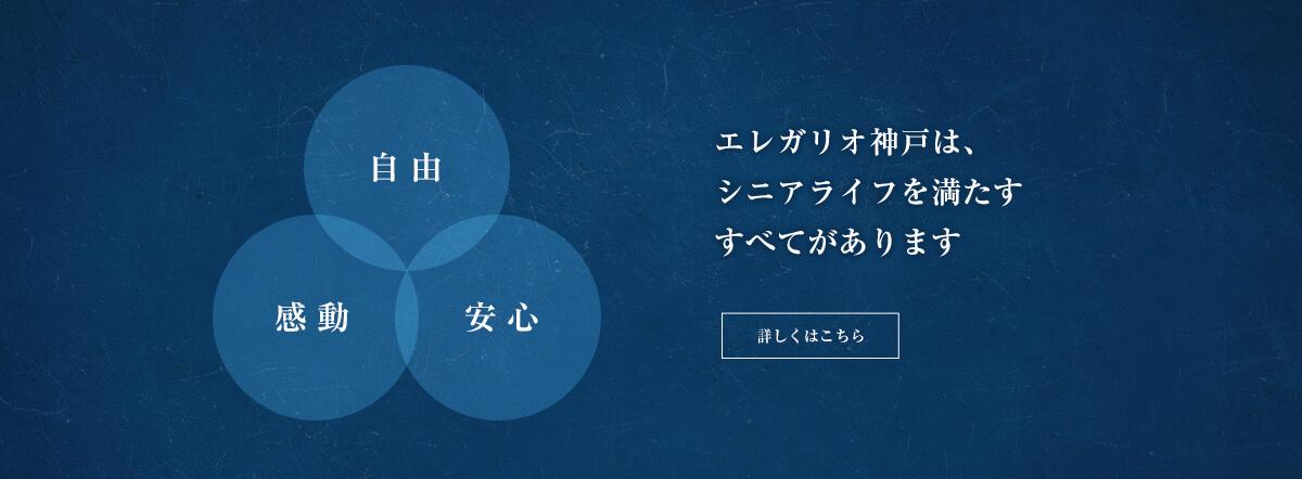 自由 安心 感動 エレガリオ神戸は、シニアライフを満たすすべてがあります 詳しくはこちら